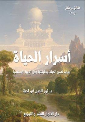 أسرار الحیاه: روایه تصور الحیاه و حقیقتها وفق الرویه الاسلامیه