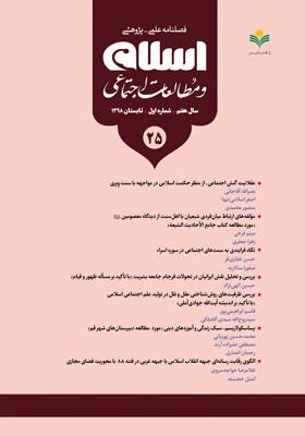 فصلنامه علمی-پژوهشی اسلام و مطالعات اجتماعی ، شماره بیست و پنجم،تابستان1398