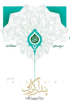 پندارگرایی در قرآن( پیروی از گمان)