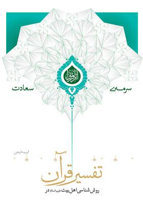 روش شناسی اهل بیت علیهم السلام در تفسیر قرآن
