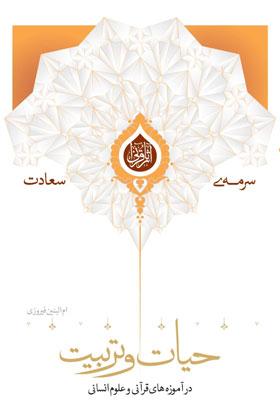 حیات و تربیت در آموزه های قرآنی و علوم انسانی