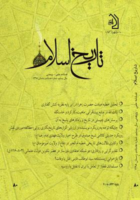 فصلنامه تاریخ اسلام، شماره 80، زمستان 1398