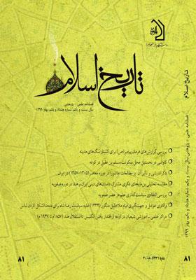 فصلنامه تاریخ اسلام، شماره 81، بهار 1399