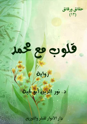 قلوب مع محمد صلی الله علیه و آله