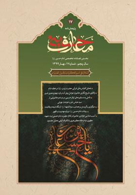 پژوهش نامه معارف حسینی؛ فصلنامه علمی تخصصی-شماره هفدهم- بهار 1399