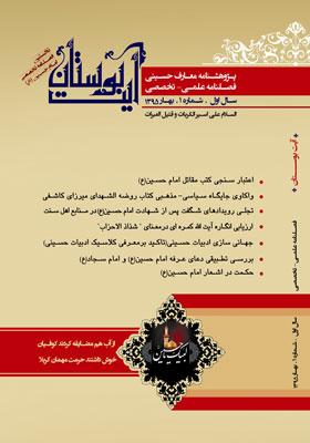 پژوهش نامه معارف حسینی؛ فصلنامه علمی تخصصی-شماره 1- بهار 1395