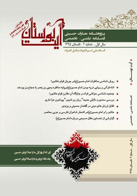 پژوهش نامه معارف حسینی؛ فصلنامه علمی تخصصی-شماره 2- تابستان1395