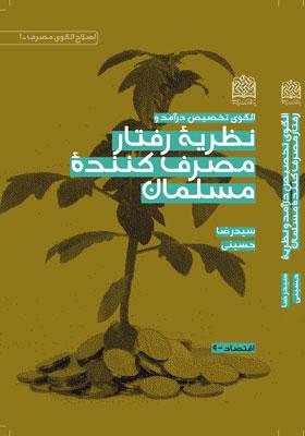 الگوی تخصیص درآمد و نظریه رفتار مصرف کننده مسلمان
