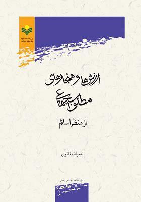 ارزش ها و هنجارهای مطلوب اجتماعی از منظر اسلام