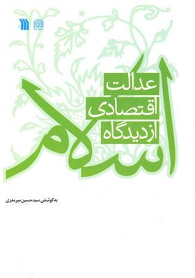 عدالت اقتصادی از دیدگاه اسلام