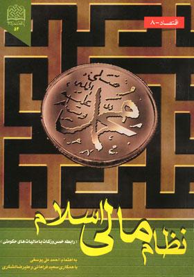 نظام مالی اسلام: رابطه ی خمس و زکات با مالیاتهای حکومتی «مجموعه مقالات»