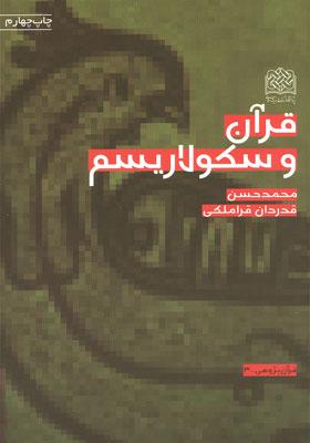 قرآن و سکولاریسم