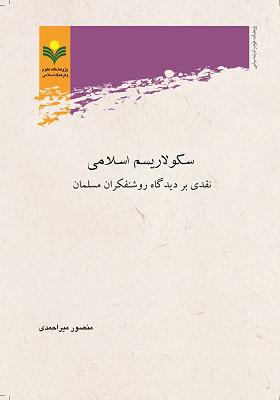 سکولاریسم اسلامی؛ نقدی بر دیدگاه روشنفکران مسلمان