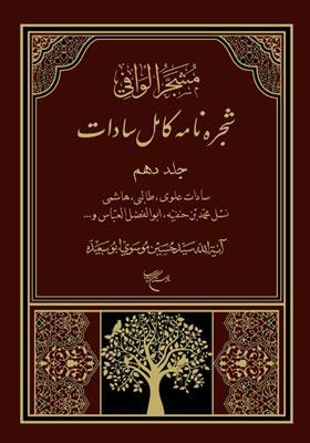 مشجر الوافی 10: شجره نامه کامل سادات؛ بخش چهارم: سادات حسنی؛ جلد سوم