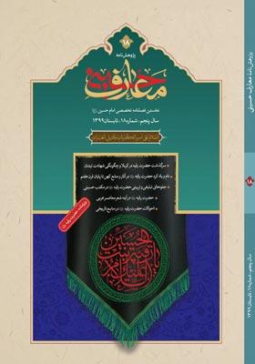 پژوهش نامه معارف حسینی؛ فصلنامه علمی تخصصی؛ شماره هجدهم؛ تابستان 1399