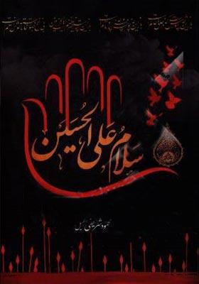 سلام علی الحسین علیه السلام ( مجموعه شعر و نوحه محرم و صفر)