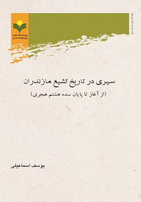 سیری در تاریخ تشیع مازندران (از آغاز تا پایان سده هشتم هجری)