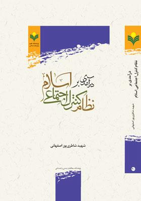 درآمدی بر نظام کنترل اجتماعی اسلام