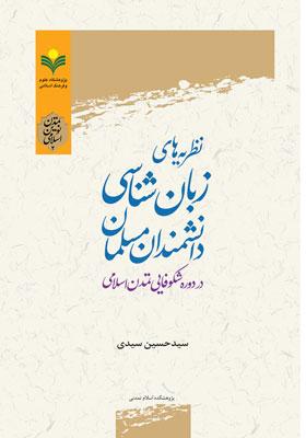 نظریه های زبان شناسی دانشمندان مسلمانان در دوره شکوفایی تمدن اسلامی