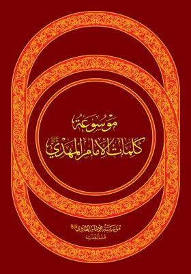 موسوعه کلمات الامام المهدی عجل الله تعالی فرجه الشریف