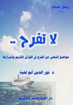 لا تفرح: مواضع النهی عن الفرح فی القرآن الکریم و اسرارها