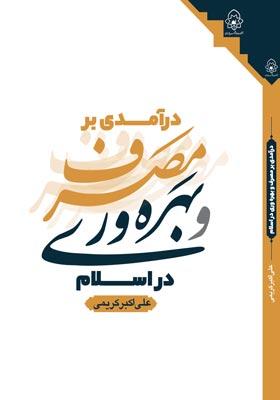 درآمدی بر مصرف و بهره وری در اسلام