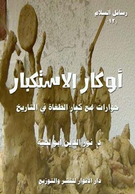 أوکار الاستکبار(حوارات مع کبار الطغاه فی التاریخ)
