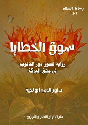 سوق الخطایا (روایه تصور دور الذنوب فی محق البرکه)