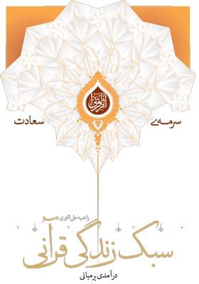 درآمدی بر مبنای سبک زندگی قرآنی