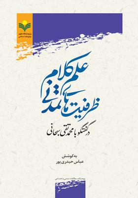 ظرفیت های تمدنی علم کلام درگفتگو با محمد تقی سبحانی