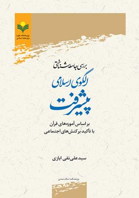 بررسی جامعه شناختی الگوی اسلامی پیشرفت بر اساس آموزه های قرآن با تاکید بر کنش های اجتماعی