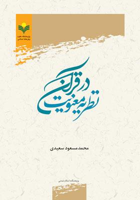 نظریه معنویت در قرآن