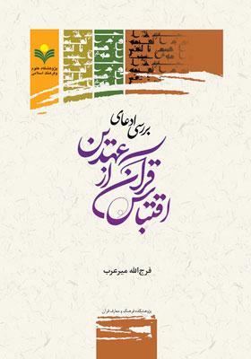 بررسی ادعای اقتباس قرآن از عهدین