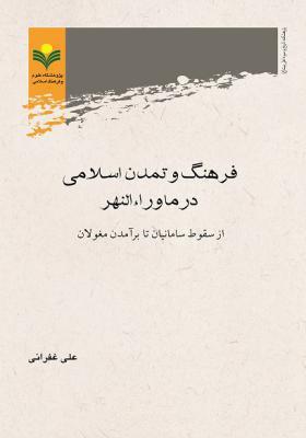 فرهنگ و تمدن اسلامی در ماوراءالنهر: از سقوط سامانیان تا برآمدن مغولان