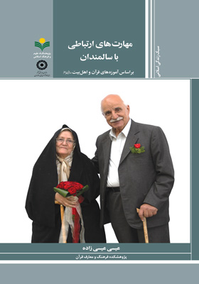 مهارت های ارتباطی با سالمندان بر اساس آموزه های قرآن و اهل بیت(ع)