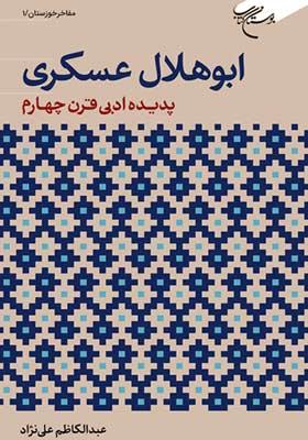 ابوهلال عسکری؛ پدیده ادبی قرن چهارم