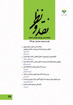 فصلنامه نقد و نظر؛ شماره97