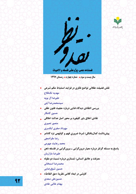 فصلنامه نقد و نظر؛شماره92