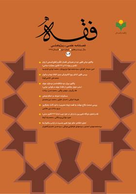 فصلنامه فقه؛سال27؛شماره2؛تابستان 1399