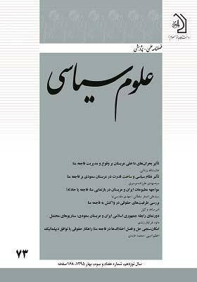 فصلنامه علمی - پژوهشی علوم سیاسی دوره 19 شماره 73 بهار 1395