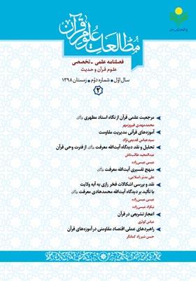 فصلنامه مطالعات علوم قرآن؛ شماره 2؛ سال اول؛ زمستان 1398