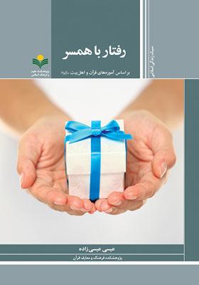 رفتار با همسر بر اساس آموزه های قرآن و اهل بیت(ع)