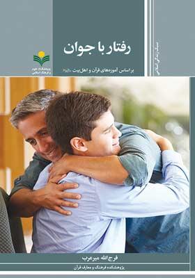 رفتار با جوان بر اساس آموزه های قرآن و اهل بیت(ع)