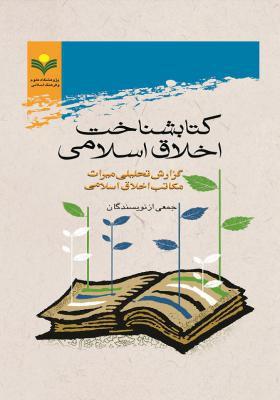 کتابشناخت اخلاق اسلامی : گزارش تحلیلی میراث مکاتب اخلاق اسلامی