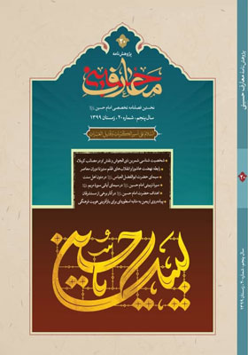پژوهش نامه معارف حسینی؛ فصلنامه علمی تخصصی؛ شماره بیستم ؛زمستان1399