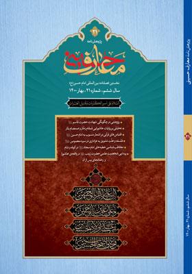 پژوهش نامه معارف حسینی؛ فصلنامه علمی تخصصی؛ شماره بیست و یکم ؛بهار 1400