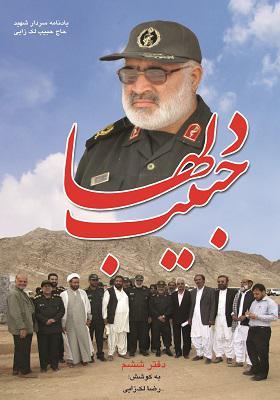 حبیب دلها : یادنامه سردار سرتیپ پاسدار شهید حاج حبیب لک زایی (جلد6)