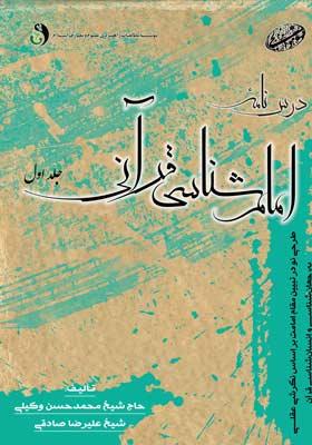 امام شناسی قرآنی