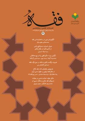 کاوشی نو در فقه اسلامی فصلنامه علمی - پژوهشی شماره 94 تابستان 1397