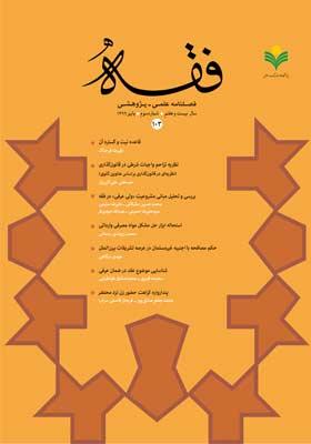 کاوشی نو در فقه اسلامی فصلنامه علمی - پژوهشی شماره 103پاییز 1399
